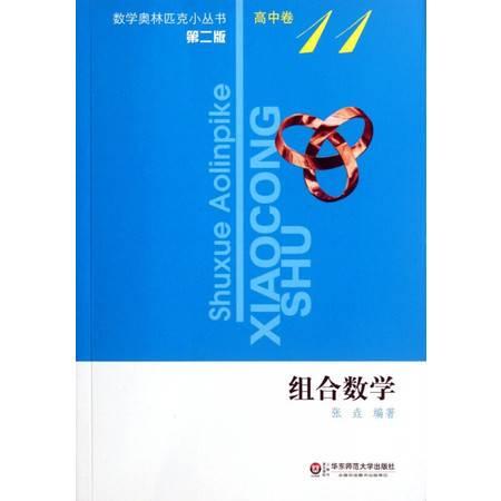 组合数学(第2版)/数学奥林匹克小丛书