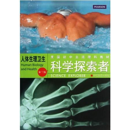 人体生理卫生(第3版美国初中主流理科教材)/科学探索者