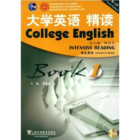 大学英语精读(附光盘学生用书1第3版)