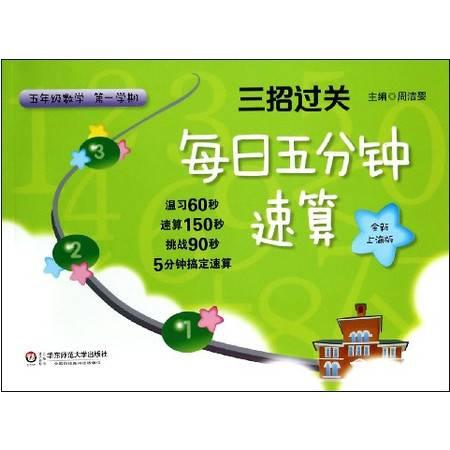 三招过关每日五分钟速算(5年级数学第1学期全新上海版)