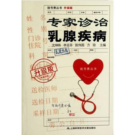 专家诊治乳腺疾病(升级版)/挂号费丛书