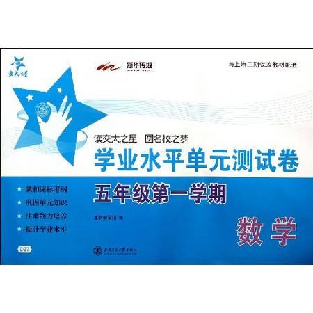 数学(5年级第1学期与上海二期课改教材配套)/学业水平单元