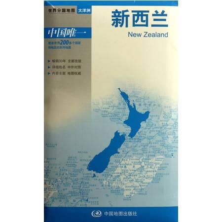 新西兰/世界分国地图