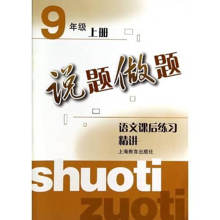 语文课后练习精讲(9上)/说题做题