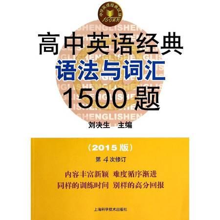 高中英语经典语法与词汇1500题(2015版第4次修订)/
