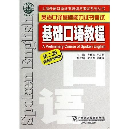 基础口语教程(第2版)/上海外语口译证书培训与考试系列丛书