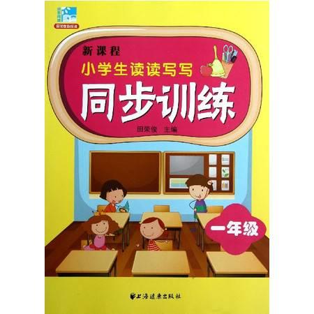 新课程小学生读读写写同步训练(1年级)