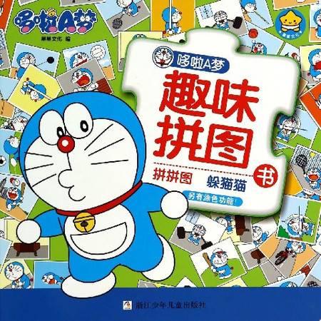拼拼图躲猫猫/哆啦A梦趣味拼图书