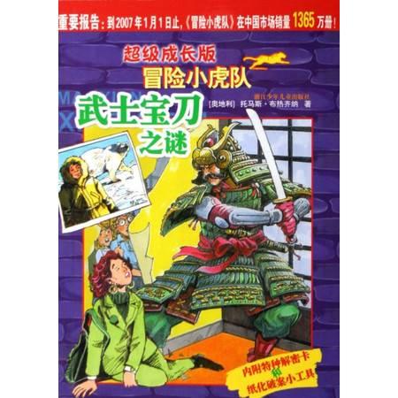 武士宝刀之谜(超级成长版)/冒险小虎队