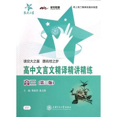 高中文言文精译精讲精练(高3第3版与上海二期课改教材配套)