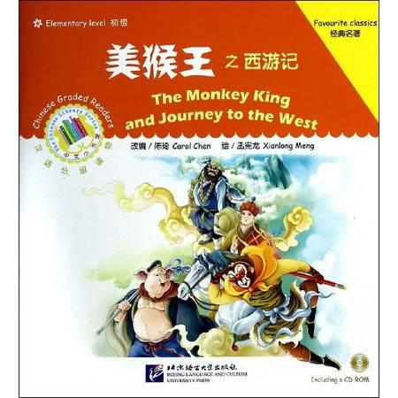 美猴王之西游记(附光盘初级汉语分级读物)/中文小书架