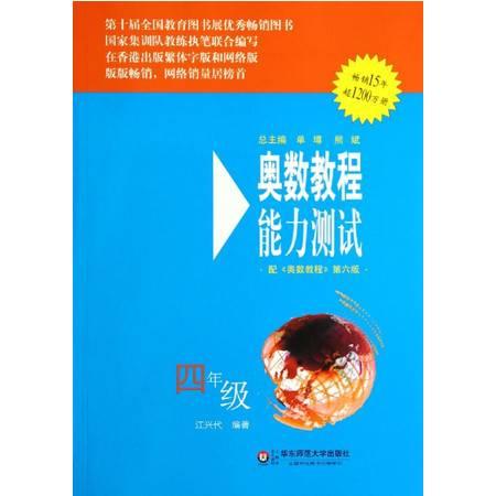 奥数教程能力测试(4年级配奥数教程第6版)