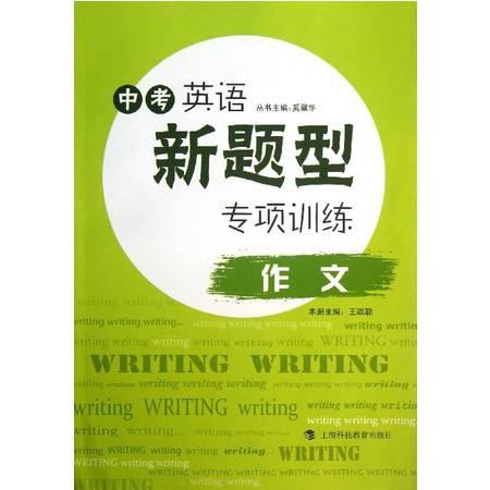 中考英语新题型专项训练(作文)