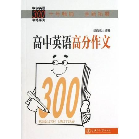 高中英语高分作文/中学英语300训练系列