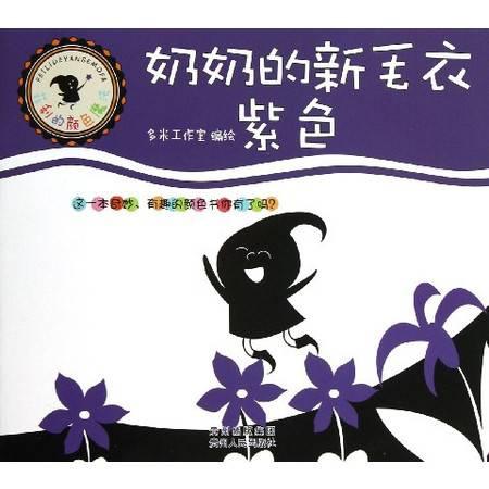 奶奶的新毛衣(紫色)/菲利的颜色魔法