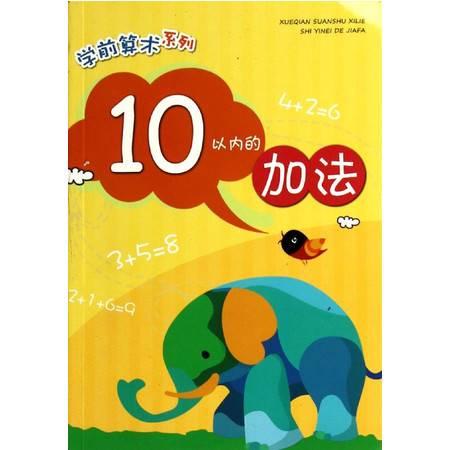 10以内的加法/学前算术系列