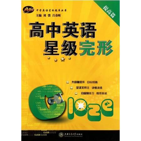 高中英语星级完形(提高篇)/中学英语星级题库丛书