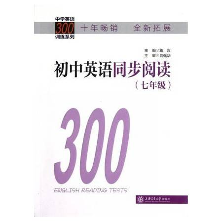 初中英语同步阅读(7年级)/中学英语300训练系列