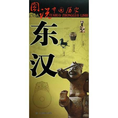 东汉/图说中国历史