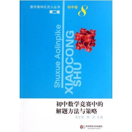 初中数学竞赛中的解题方法与策略(第2版)/数学奥林匹克小丛书