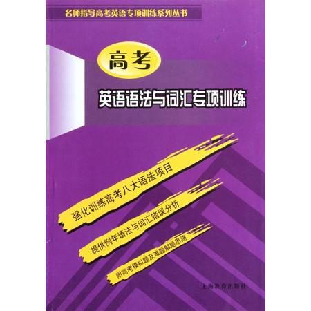 高考英语语法与词汇专项训练/名师指导高考英语专项训练系列丛书