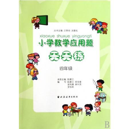 小学数学应用题天天练(4年级)