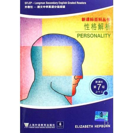 性格解析(新课标第7级之13)/新课标百科丛书