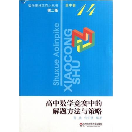 高中数学竞赛中的解题方法与策略(第2版)/数学奥林匹克小丛书