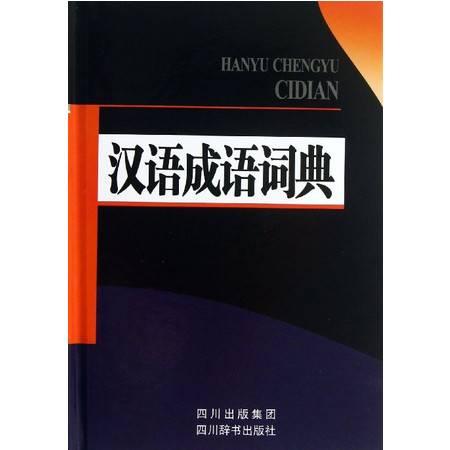 汉语成语词典(精)