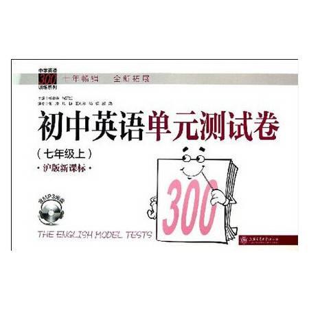 初中英语单元测试卷(附光盘7上沪版新课标)/中学英语300