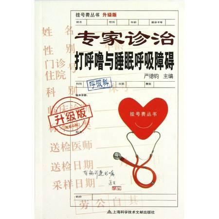专家诊治打呼噜与睡眠呼吸障碍(升级版)/挂号费丛书