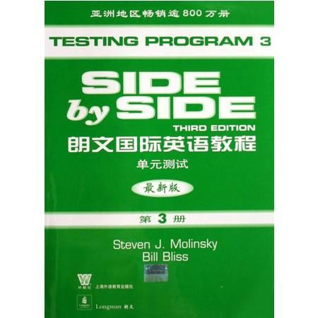 朗文国际英语教程(单元测试最新版第3册)