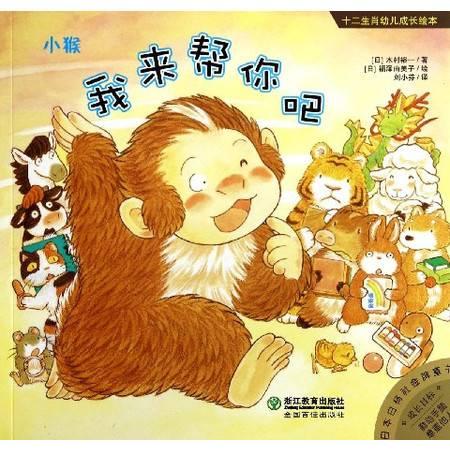 我来帮你吧(小猴)/十二生肖幼儿成长绘本