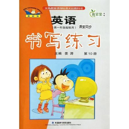 新标准英语课堂同步书写练习(第10册供1年级起始用)