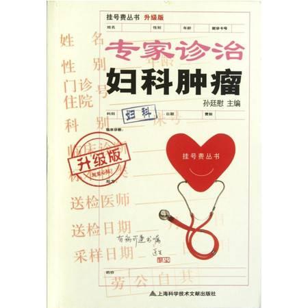 专家诊治妇科肿瘤(升级版)/挂号费丛书
