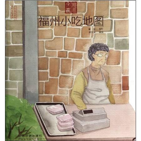 福州小吃地图/手绘旅行系列