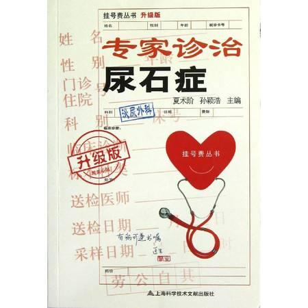 专家诊治尿石症(升级版)/挂号费丛书