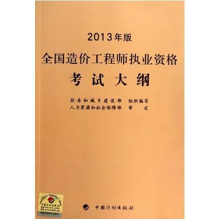 全国造价工程师执业资格考试大纲(2013年版)