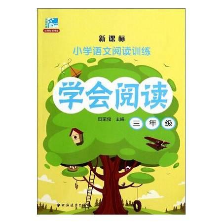 学会阅读(3年级)/新课标小学语文阅读训练