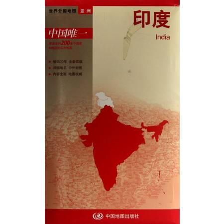 印度/世界分国地图