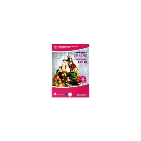 世界食品博览(新课标第5级)/新课标百科丛书