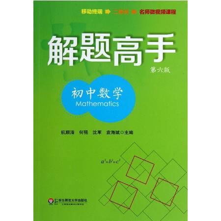 初中数学(第6版)/解题高手