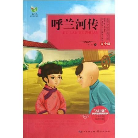 呼兰河传(青少版)/世界文学经典文库