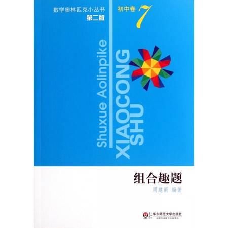 组合趣题(第2版)/数学奥林匹克小丛书