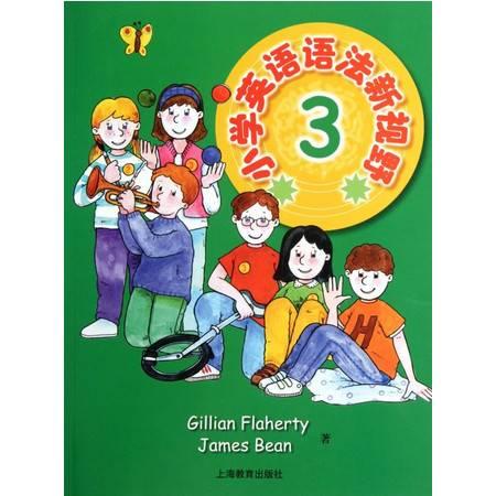 小学英语语法新视野(3)