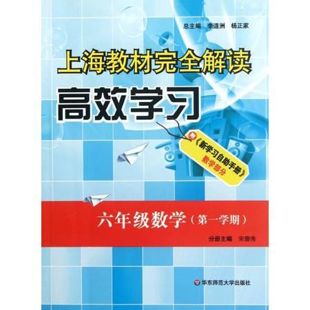 六年级数学(第1学期)/上海教材完 全解读高效学习