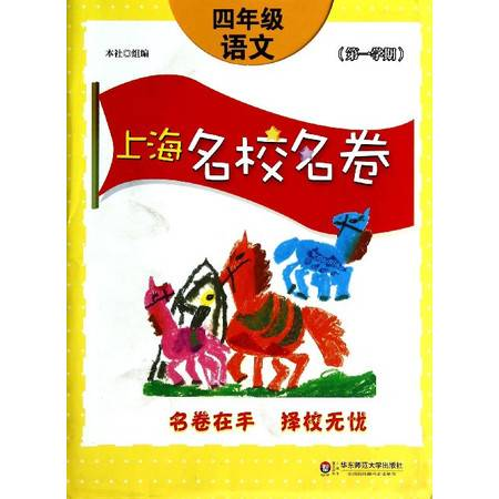 四年级语文(第1学期)/上海名校名卷