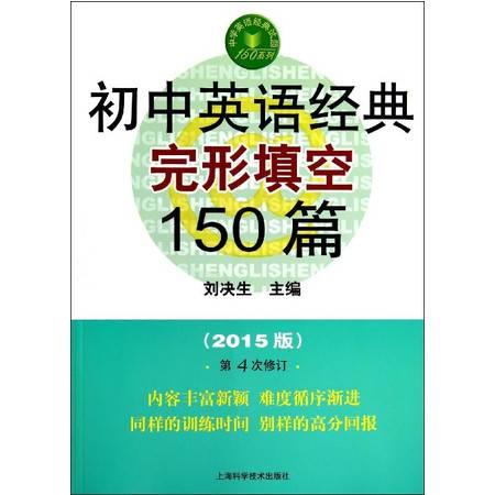 初中英语经典完形填空150篇(2015版第4次修订)/中学