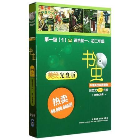 书虫牛津英汉双语读物(附光盘第1级1适合初1初2美绘光盘版