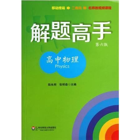 高中物理(第6版)/解题高手